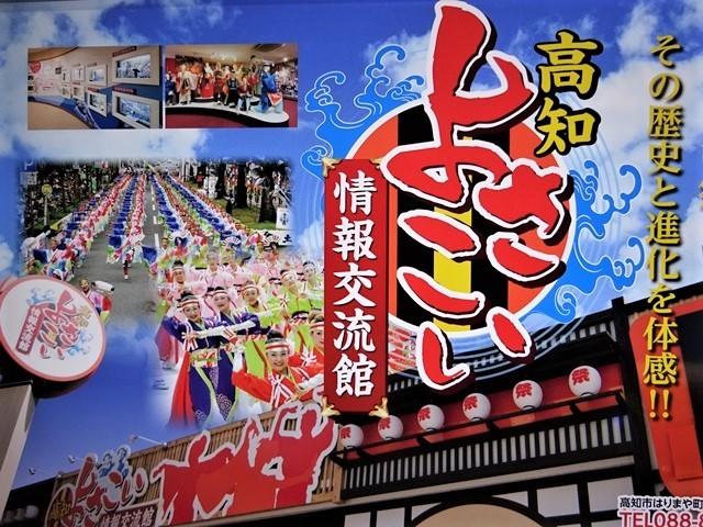藤田八束の鉄道写真@高知の路面電車、日本最古の路面電車高知を走る、高知の路面電車は走行距離も日本一、とさでん交通・土佐電鉄_d0181492_23500642.jpg