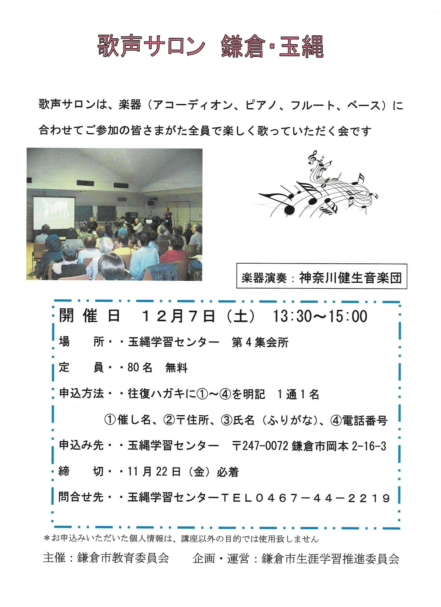出前訪問演奏 「鎌倉玉縄学習センター」2019-12-7_e0221892_11345594.jpg