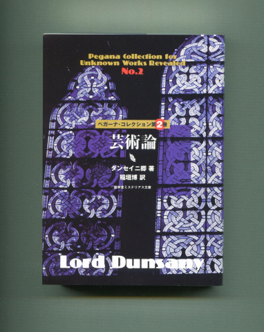 ペガーナ・コレクション第2巻:芸術論_f0307792_16143453.jpg