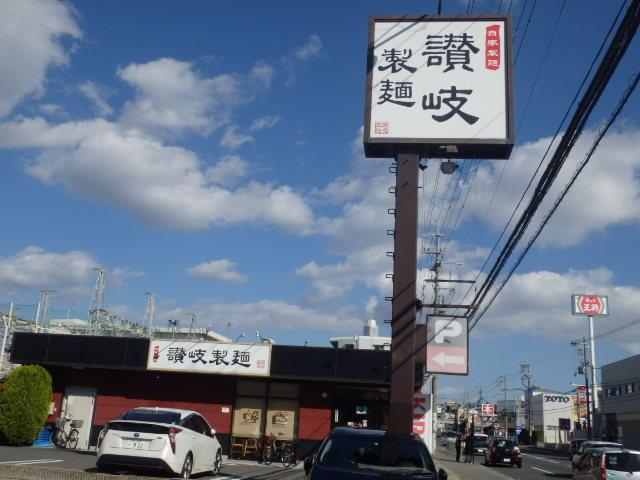 讃岐製麺      箕面半町店_c0118393_18424687.jpg