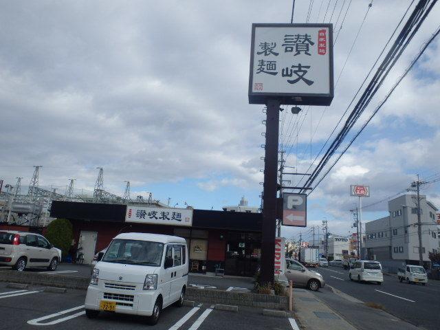 讃岐製麺       箕面半町店_c0118393_18430230.jpg