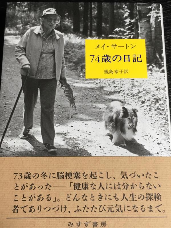 寂しいということ〜メイ・サートンさんの『74歳の日記』_e0152493_17272830.jpg