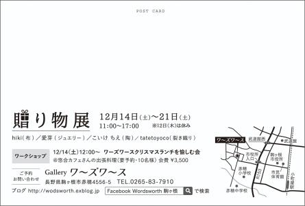 12月 「贈り物展」_e0187897_16385903.jpg