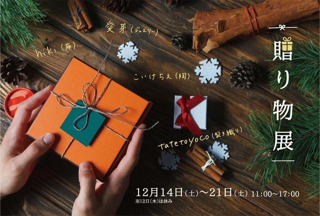 12月 「贈り物展」_e0187897_16465822.jpg