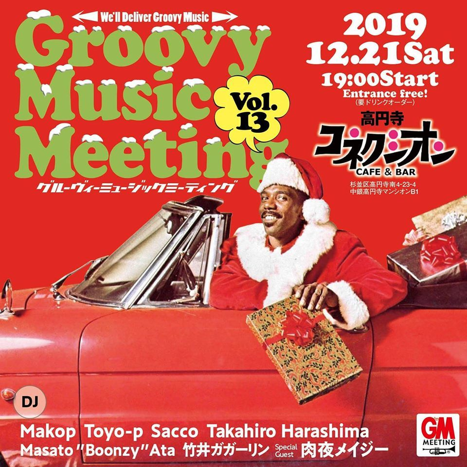 12/21(土)Groovy Music Meeting Vol.13_c0099300_15181262.jpg