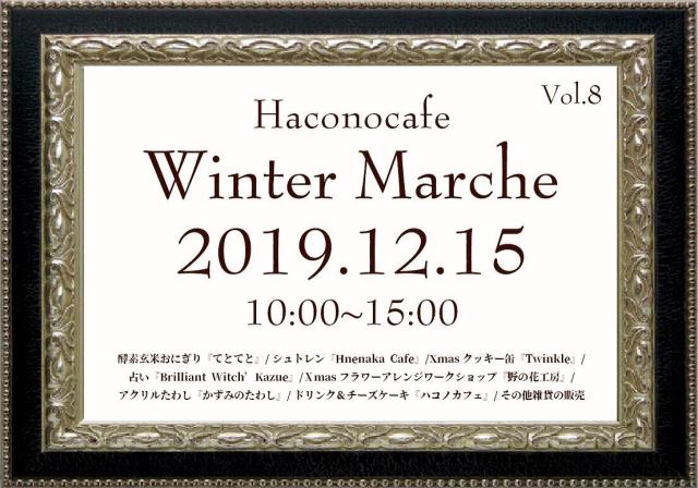 Winter Marche『Twinkle』X\'masクッキー缶&クグロフ_b0289601_12565625.jpg