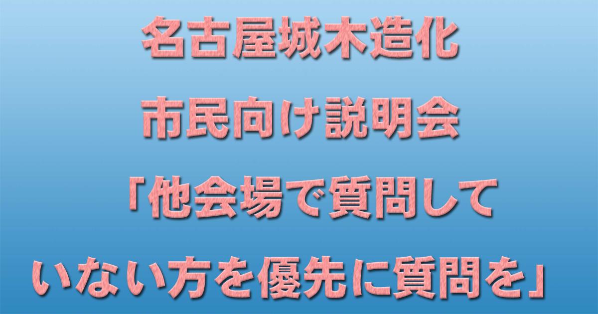 名古屋城木造化 市民向け説明会「他会場で質問していない方を優先に質問を」_d0011701_12043486.jpg