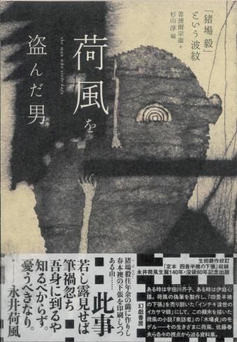 『荷風を盗んだ男 「猪場毅」という波紋』の装幀が確定しました_d0045404_16442881.jpg