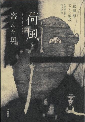 『荷風を盗んだ男 「猪場毅」という波紋』の装幀が確定しました_d0045404_16443594.jpg