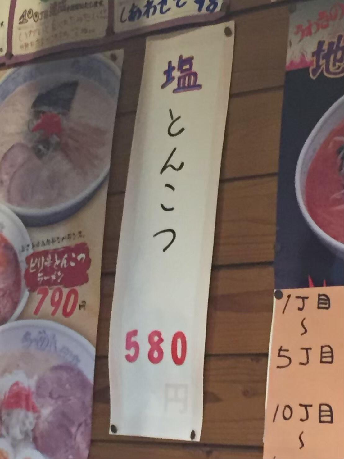 ラーメン放浪記 48_e0115904_12300450.jpeg