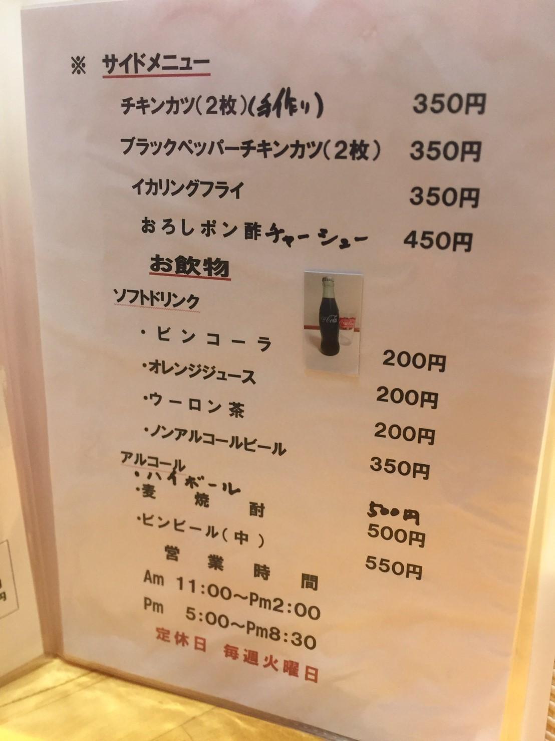 ラーメン放浪記 48_e0115904_17205652.jpg