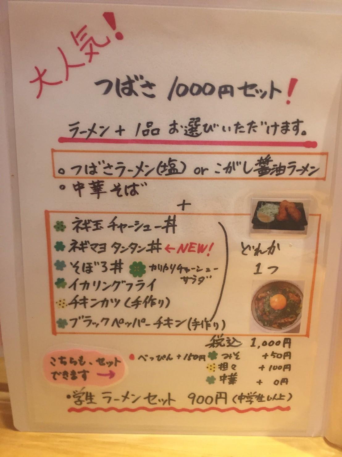 ラーメン放浪記 48_e0115904_17211468.jpg
