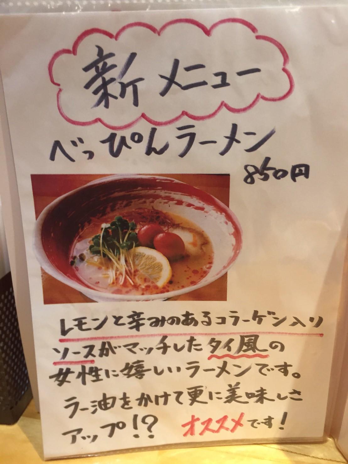 ラーメン放浪記 48_e0115904_17212225.jpg
