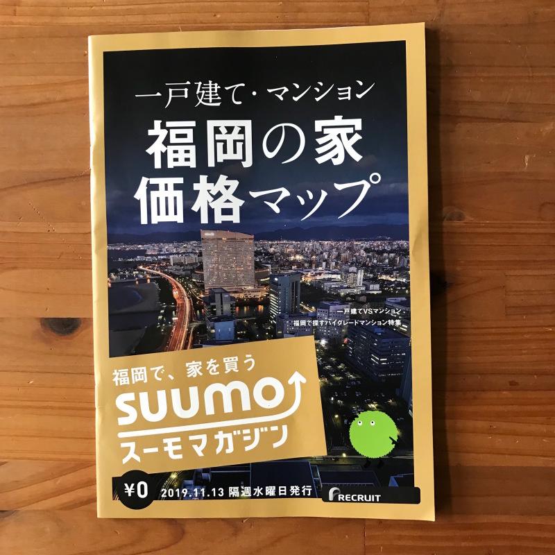 [WORKS]スーモマガジン 福岡 福岡の家 価格マップ_c0141005_10165715.jpg