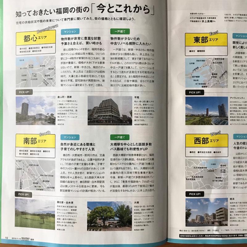 [WORKS]スーモマガジン 福岡 福岡の家 価格マップ_c0141005_10165793.jpg