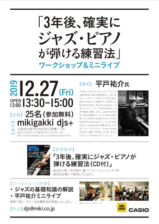 大阪 三木楽器で教則本イベントを開催_b0239506_16423377.png