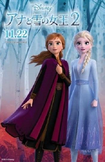アナと雪の女王2_f0396811_13021174.jpg