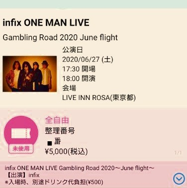 ◾️infix ONEMAN LIVE 2020 チケット e+で発売中です!_b0183113_20171796.jpg