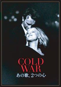 """よもやまシネマ485 """"COLD WAR/あの歌、2つの心""""_e0120614_14223891.jpg"""