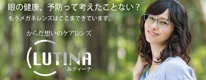 ( ´ⅴ`)「眼の健康を守るルティーナレンズ」 ■京都ファミリー店■_f0349114_17242505.png