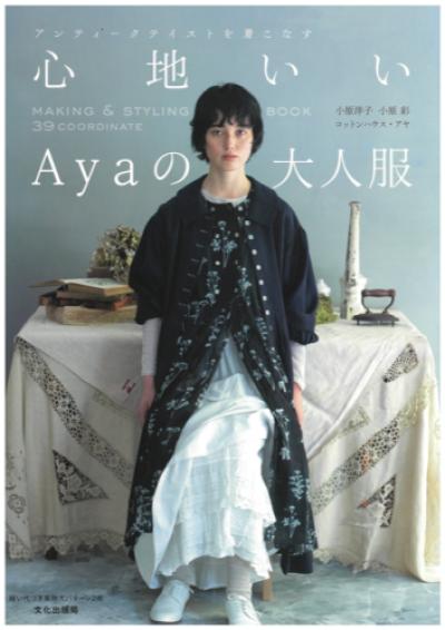 Ayaの本の出版のお知らせ_d0178718_13484656.png