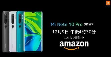 Xiaomi MiNote10/Pro アマゾンのd払いで買えば激安といえるかも_d0262326_16183308.jpg