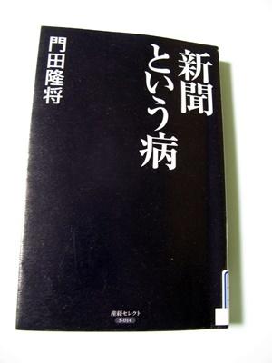 「新聞という病」_f0129726_21193479.jpg