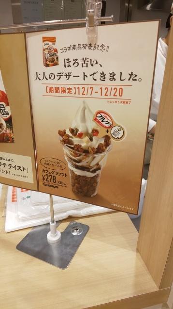 アイスクリーム大好き❗️カフェグラソフト_c0124528_17351085.jpg
