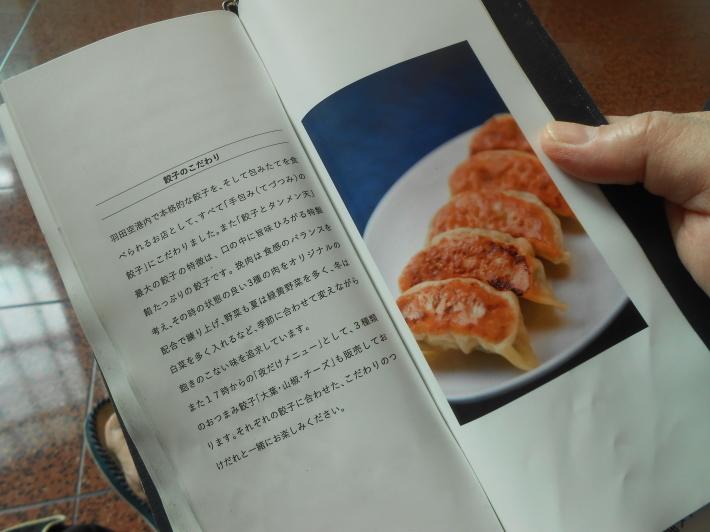 旅は美味しい。羽田の餃子と高松の地ビール。_a0095931_08533509.jpg