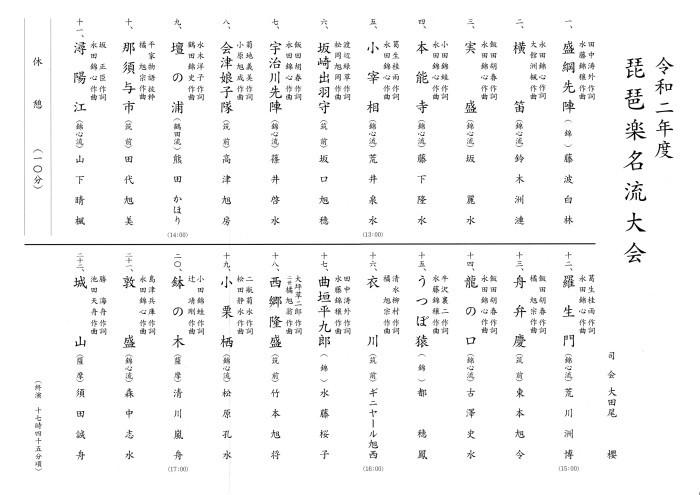 琵琶楽名流大会【2020年1月11日】=終了=_c0366731_15125475.jpg