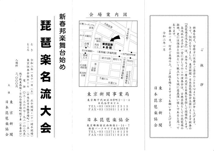 琵琶楽名流大会【2020年1月11日】=終了=_c0366731_15130626.jpg