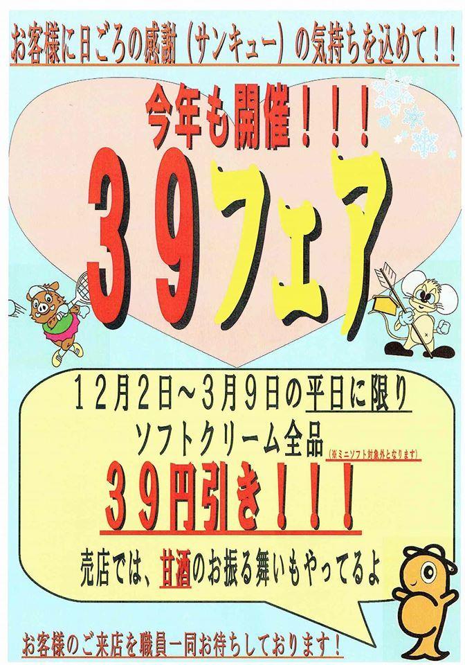 令和元年 野田村イルミネーションはコチラ!なのだ!_c0259934_10292185.jpg