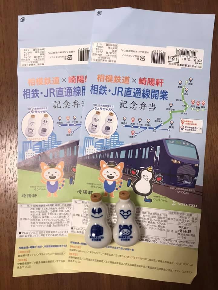 /// 今年、最後のコラボひょうちゃん、また出た鉄道系「相鉄・JR直通線開業」 /// _f0112434_21131922.jpg
