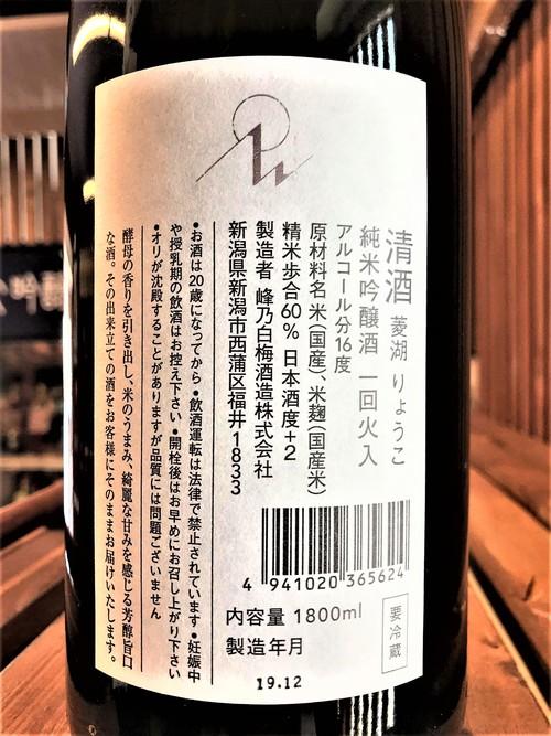 【日本酒】峰乃白梅『菱湖』純米吟醸生詰 認定店限定蔵出し 新酒令和1BY🆕_e0173738_11125815.jpg