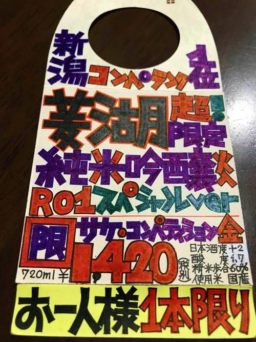 【日本酒】峰乃白梅『菱湖』純米吟醸生詰 認定店限定蔵出し 新酒令和1BY🆕_e0173738_11191562.jpg