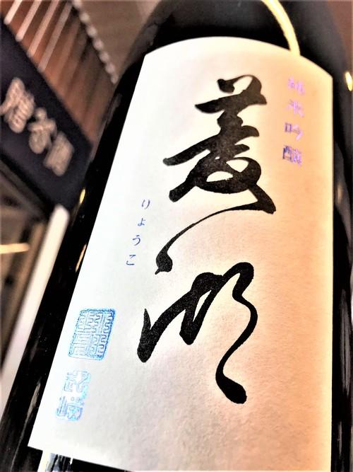 【日本酒】峰乃白梅『菱湖』純米吟醸生詰 認定店限定蔵出し 新酒令和1BY🆕_e0173738_1174878.jpg