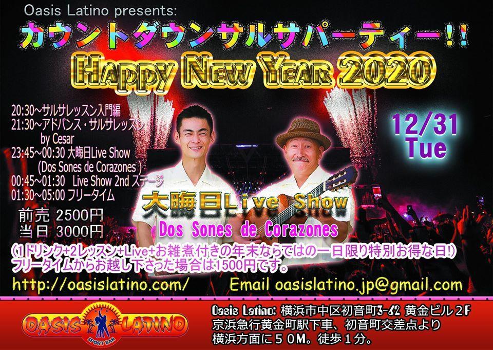 12/31(火)年越しは横浜で_a0103940_05231206.jpg