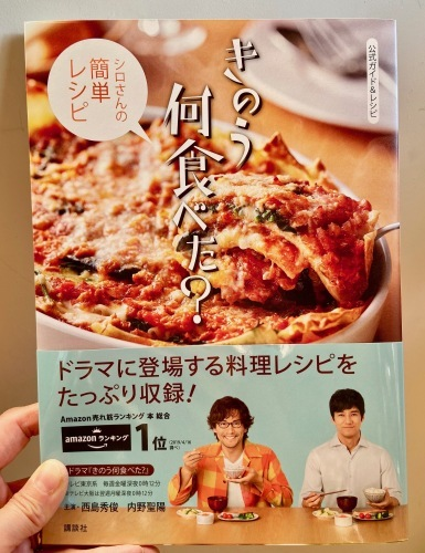 「きのう何食べた?」レシピ_b0325640_15334035.jpg