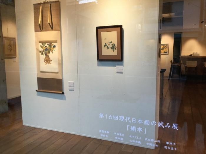 第十六回 現代日本画の試み展 _e0255740_16392369.jpg
