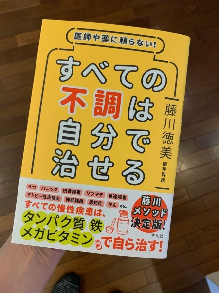 バイブルになる藤川先生の新刊=「すべての不調は自分で治せる」_f0135940_17111646.jpg
