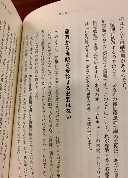 バイブルになる藤川先生の新刊=「すべての不調は自分で治せる」_f0135940_17470257.jpg