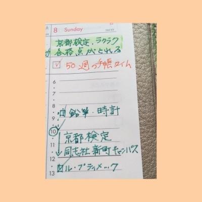 191209 京都検定を受けてきました!_f0164842_18152881.jpg