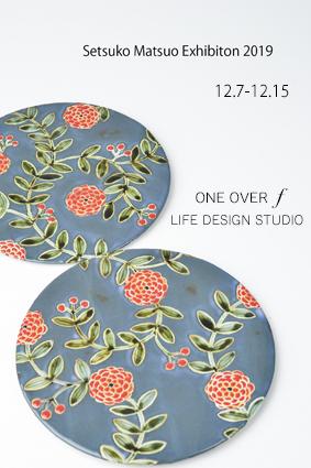 「松尾摂子 新作展 」 ~ LIFE DESIGN STUDIO 12月展_d0217944_09414057.jpg