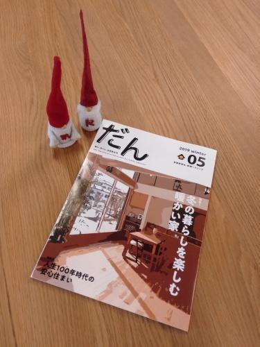 住宅雑誌『だん』に掲載されました_b0211845_11111851.jpg
