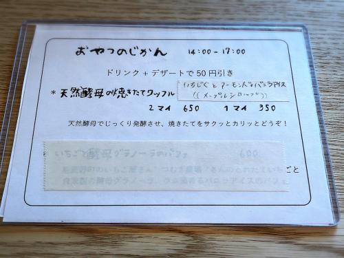 天然酵母のパンとおやつKumu@2_e0292546_09225241.jpg
