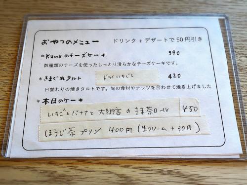 天然酵母のパンとおやつKumu@2_e0292546_09225424.jpg