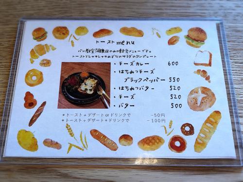 天然酵母のパンとおやつKumu@2_e0292546_09231317.jpg