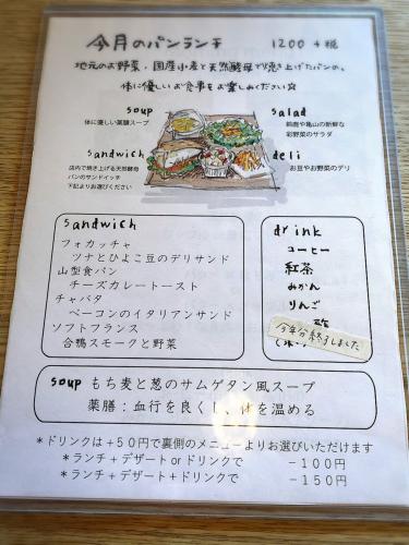 天然酵母のパンとおやつKumu@2_e0292546_09231697.jpg