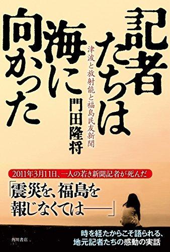 記者たちは海に向かった   津波と放射能と福島民友新聞 _b0249247_21332297.jpg