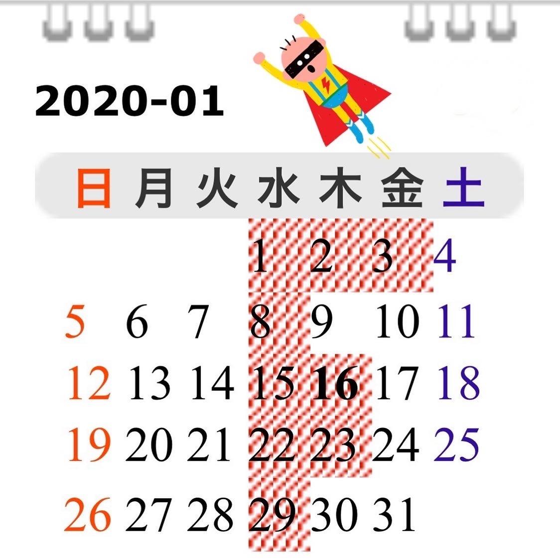 遅ればせながら12月と1月のお休みのお知らせです_c0084047_20490616.jpg